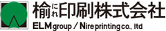 楡印刷株式会社 ELMgroup/Nire printing co.,ltd